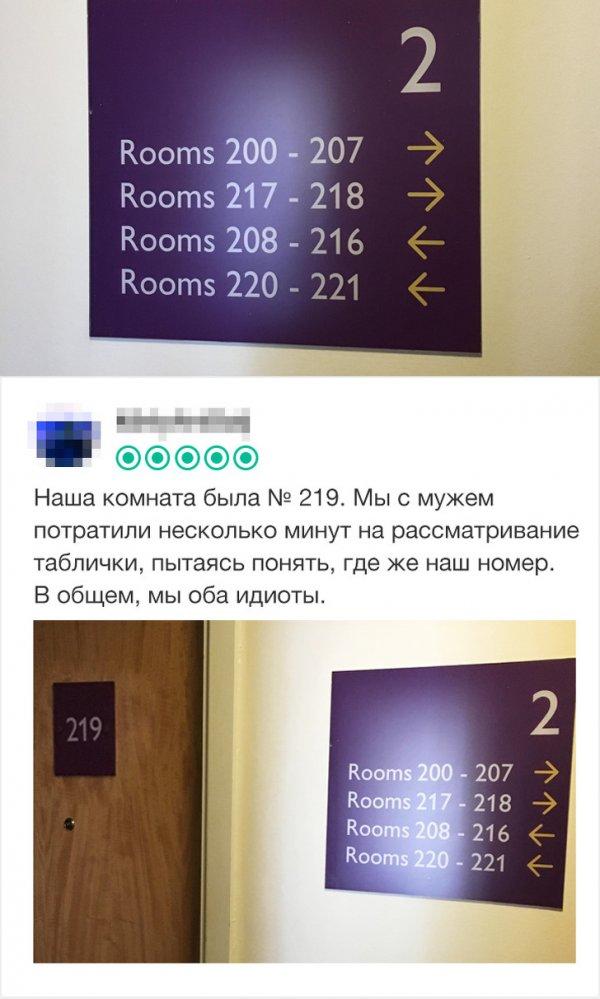 Отзывы от путешественников, которых в отеле ждал большой сюрприз (и не всегда приятный)