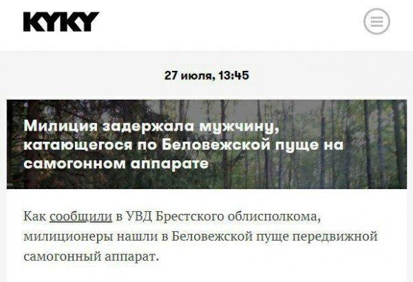Интригующие заголовки отечественных СМИ завораживают