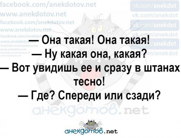 """Анекдоты - лучшее от """"анекдотовнет"""""""